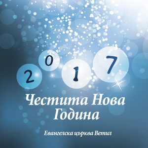 2017-new-year